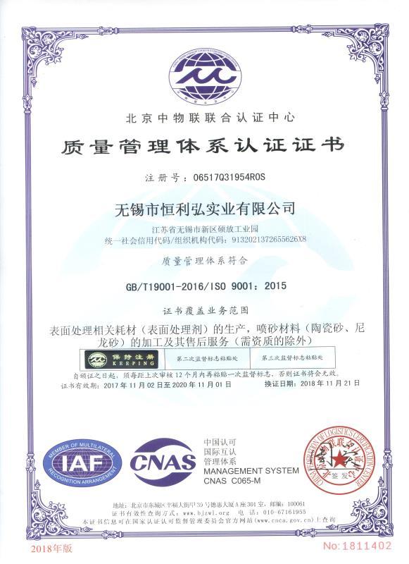 恒利弘质量管理体系认证证书