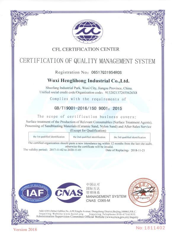 恒利弘质量管理体系认证证书(英文)