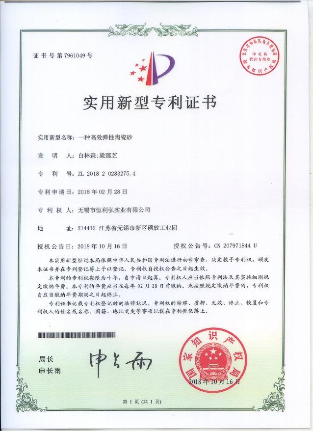 恒利弘实用新型专利证书
