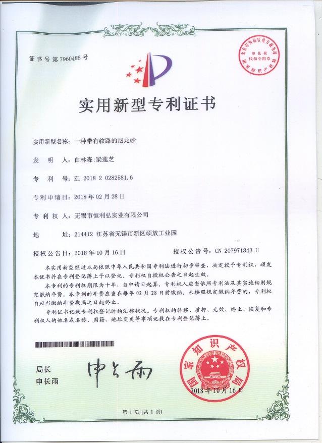 恒利弘实用新型专利证书2