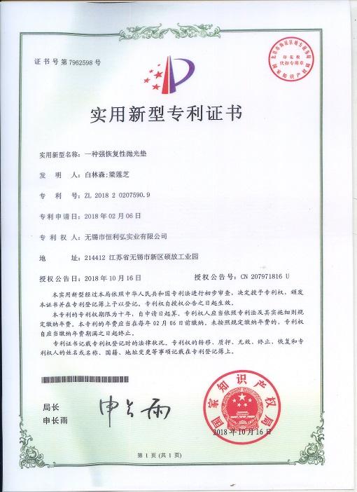 恒利弘实用新型专利证书3