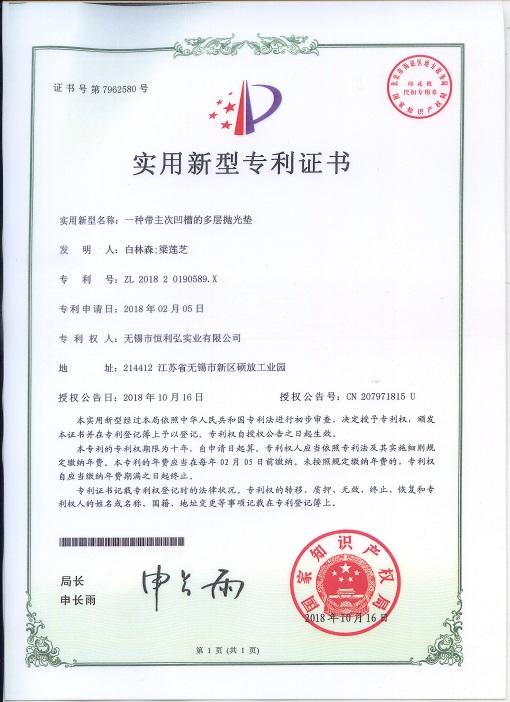 恒利弘实用新型专利证书4
