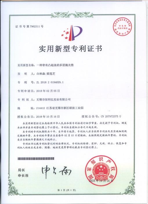 恒利弘实用新型专利证书5