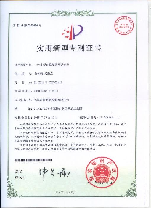 恒利弘实用新型专利证书6