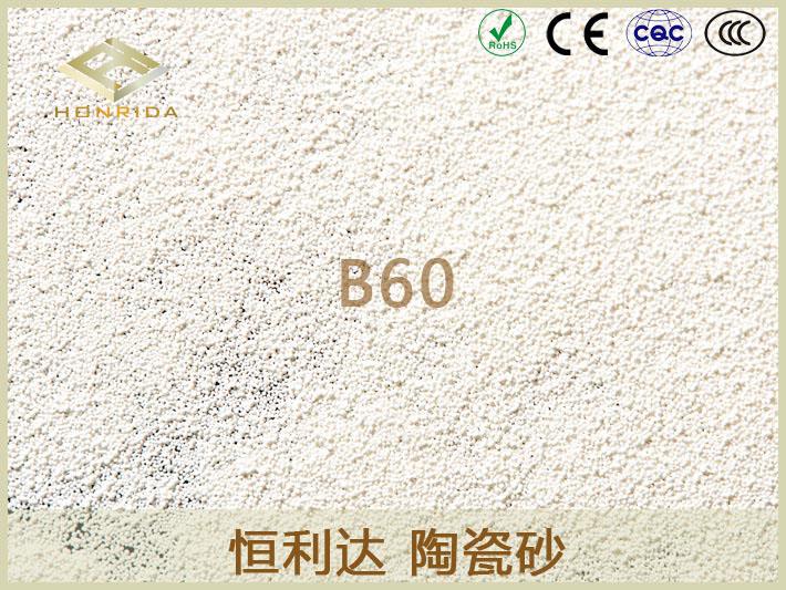 B60陶瓷砂
