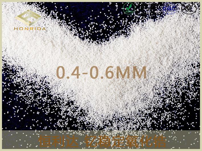 钇稳定氧化锆珠0.4-0.6mm