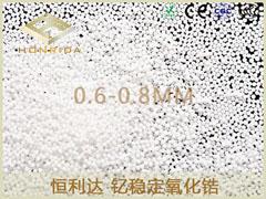 钇稳定氧化锆珠0.6-0.8mm